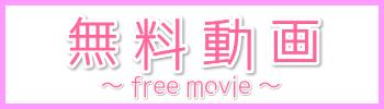 無料動画ボタン-freemovie-
